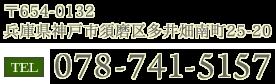 〒654-0132 兵庫県神戸市須磨区多井畑南町25-20 078-741-5157