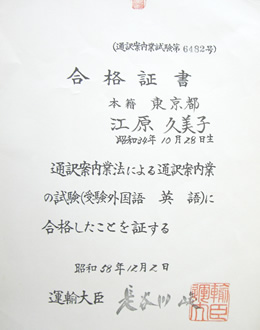 通訳ガイド国家資格