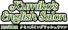 クミコズイングリッシュサロン