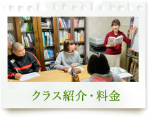 クラス紹介・料金